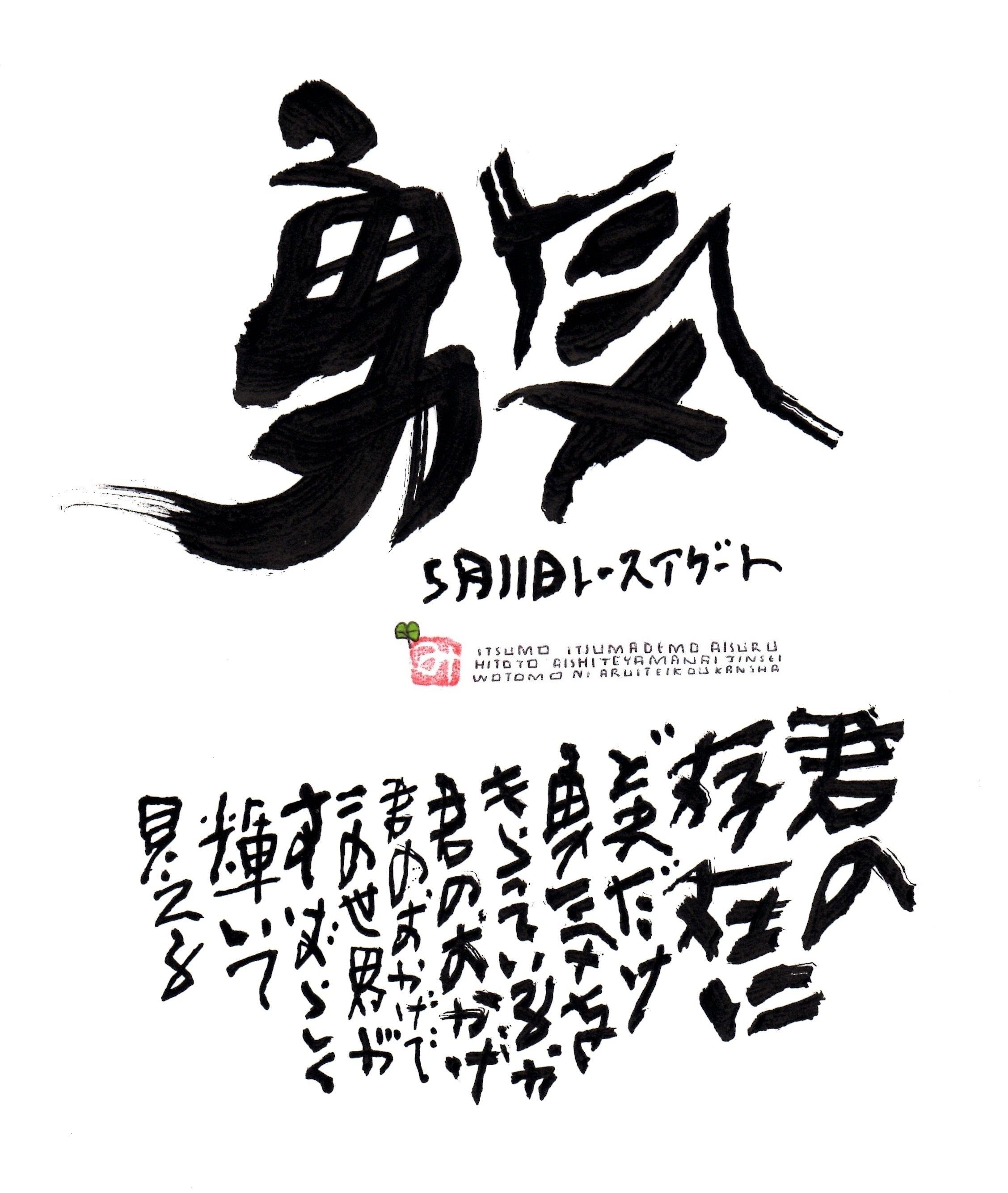 5月11日 結婚記念日ポストカード【勇気】