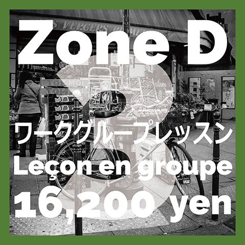 ワークグループレッスン(ゾーンD)…3名