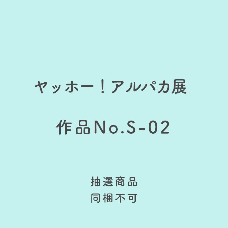 ヤッホー!アルパカ展作品No.S-02リラックスアルパカ
