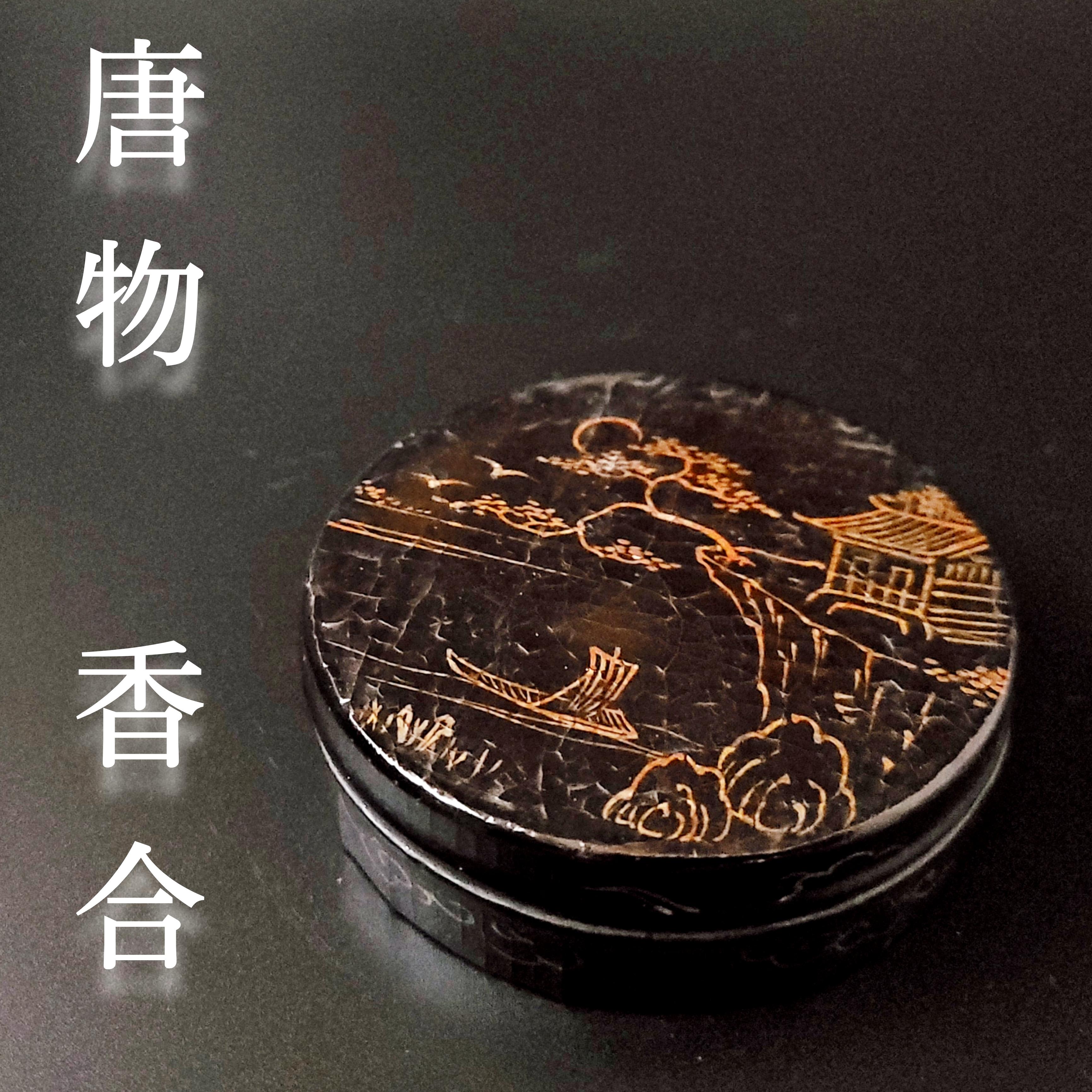 茶道具 唐物 山水図 一文字香合 明時代 アンティーク 骨董  美術品 中国古玩