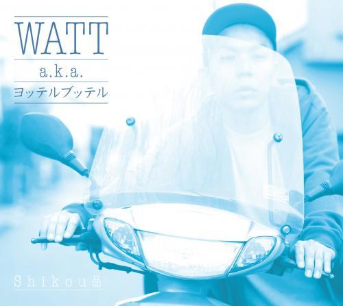 [CD] WATT a.k.a.ヨッテルブッテル / Shikou品