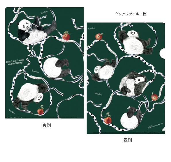 ◆即納◆「NEW  くるくるシャンシャン」柄クリアファイル&ポストカード&シールセット