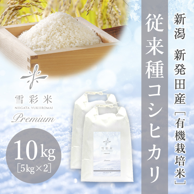 【雪彩米Premium】新発田産 有機栽培米 令和2年産 従来種コシヒカリ 10kg