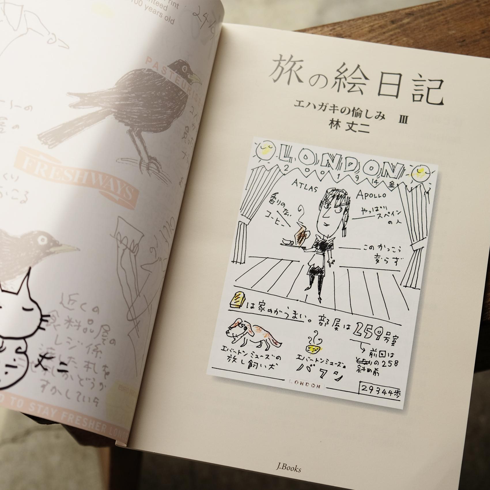 旅の絵日記〜エハガキの愉しみ3〜