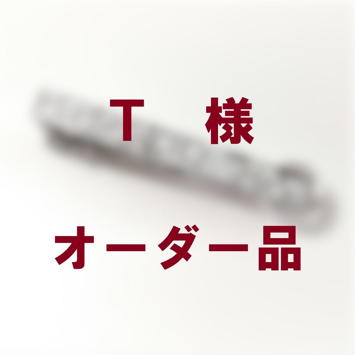 ☆T様オーダー品☆ (ネクタイピン)