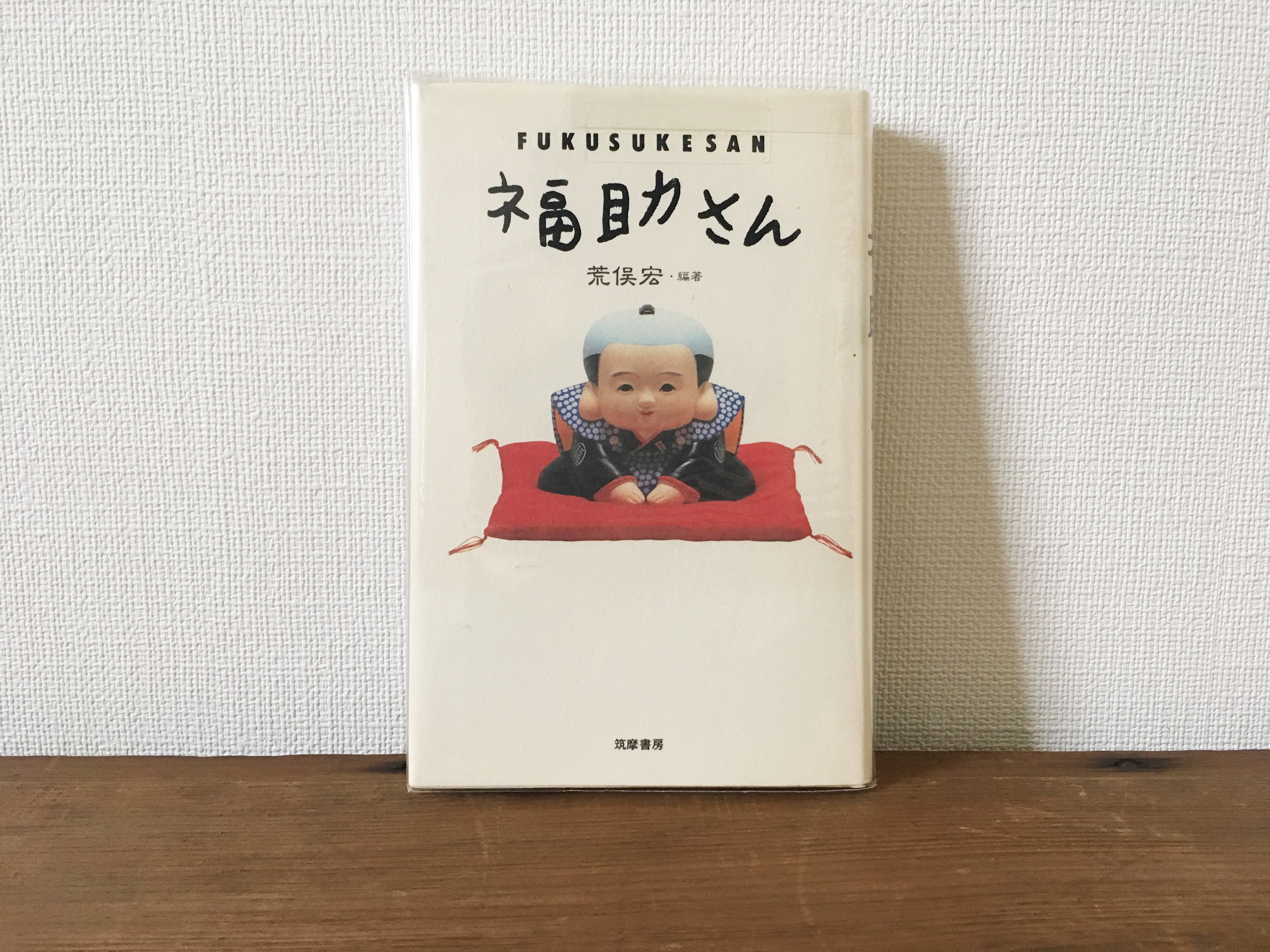 [古本]福助さん /  荒俣宏