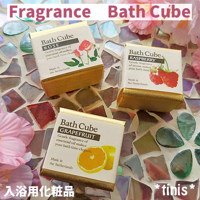 (355) フレグランス バスキューブ 入浴用化粧品 入浴料