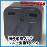 海外用変換プラグ マルチ変換タイプA NP-8