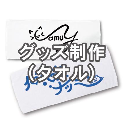 グッズ制作(タオル)