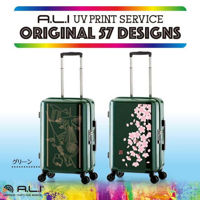 7bcc4ef998 UV PRINT】ORIGINAL 57 DESIGNS ADY-1100-18.5 グリーン   Asia Luggage ...