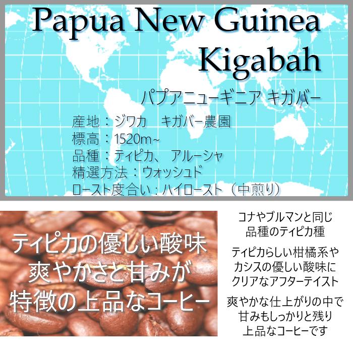 パプアニューギニア キガバー 200g<ハイロースト>