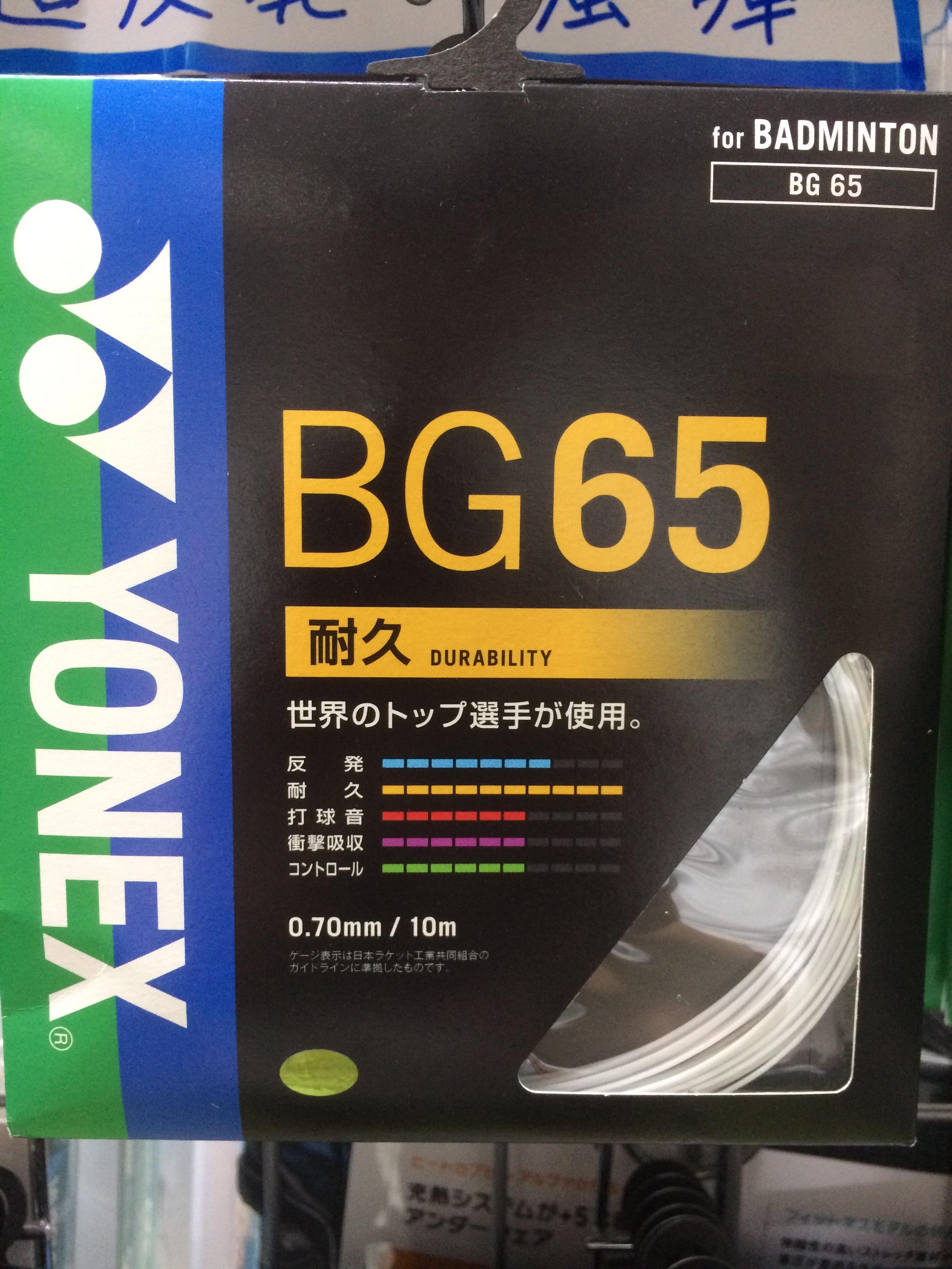 ヨネックス BG65 - 画像1
