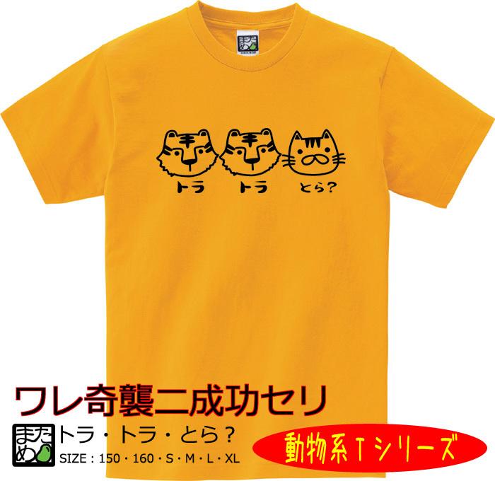 【おもしろ動物系Tシャツ】トラ・トラ・とら?