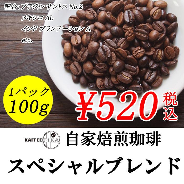 スペシャルブレンド 100g