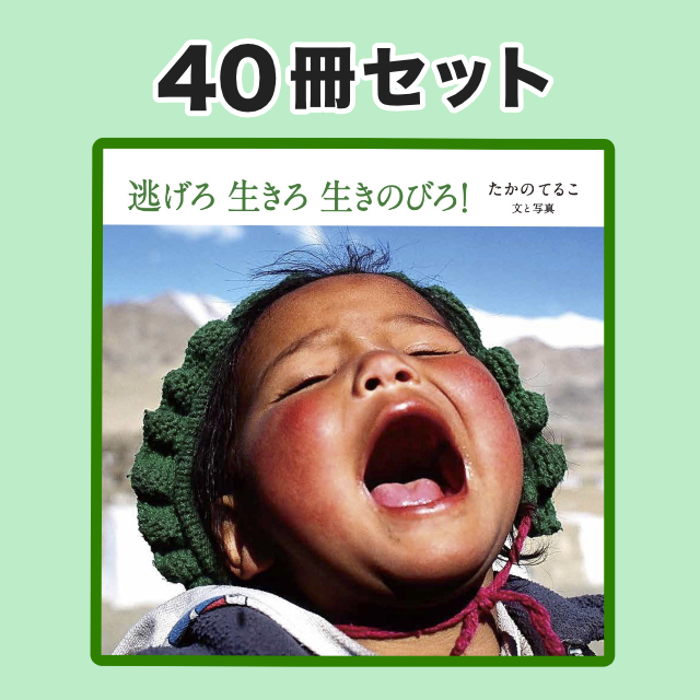 逃げろ 生きろ 生きのびろ!〈40冊セット〉税+送料込 *1冊400円の特別価格