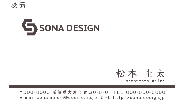 ビジネス片面名刺・ブラウン 003 100枚
