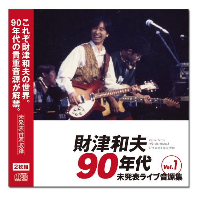 財津和夫 90s 未発表LIVE音源集 Vol.01 - 画像1
