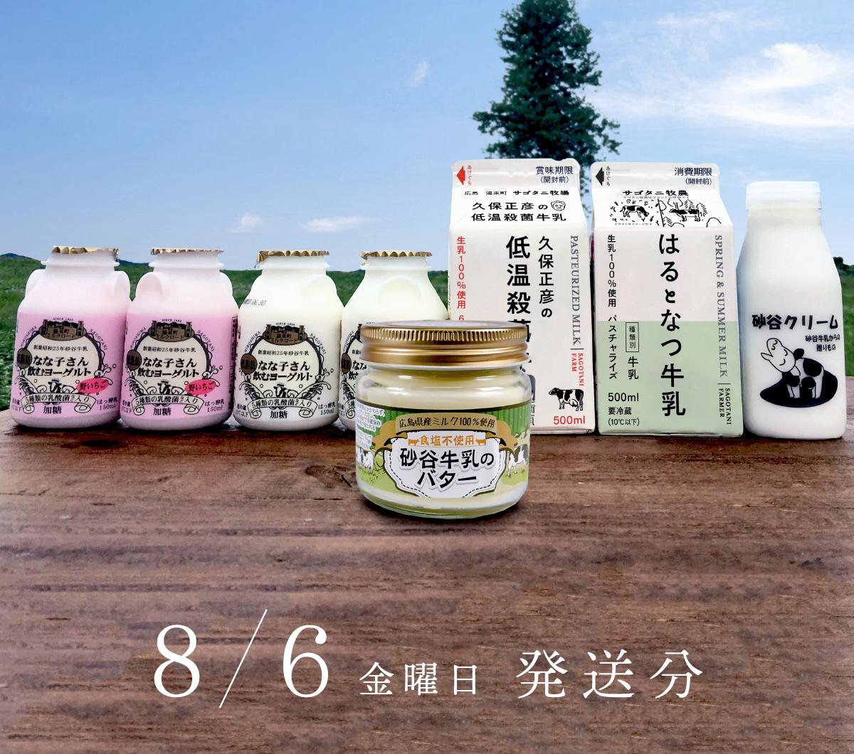 少量セットC バター&飲むヨーグルトセット(砂谷バター食塩不使用)8月6日(金)発送分