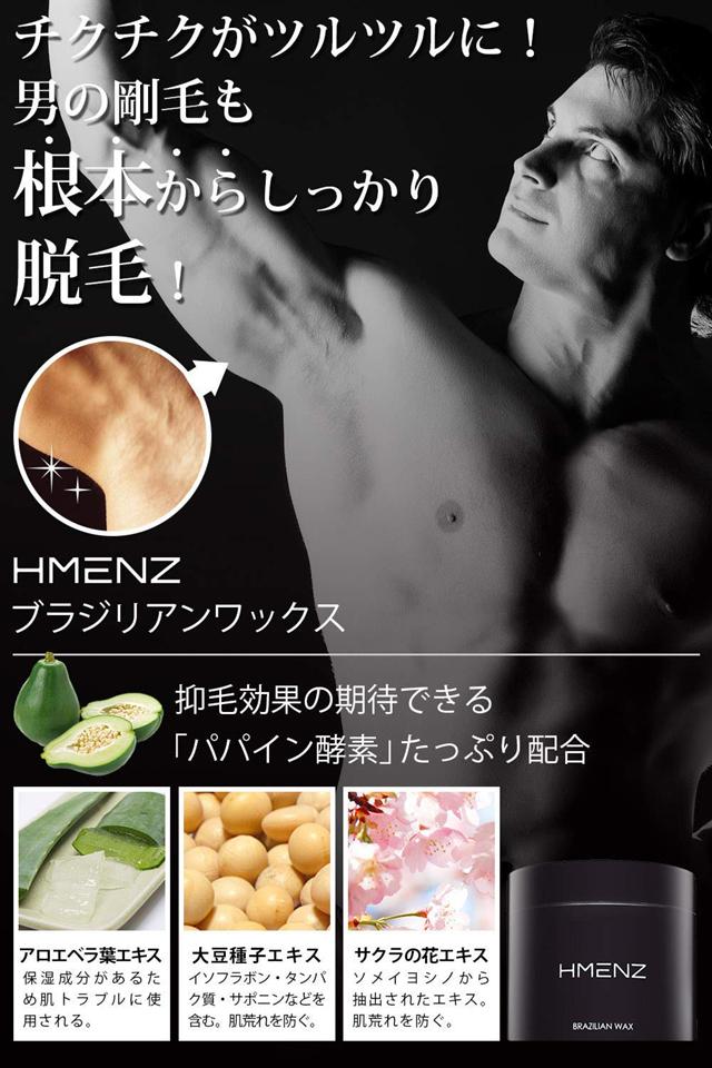 HMENZ(メンズ) 脱毛ワックス 200g (シート100枚/ヘラ10本)