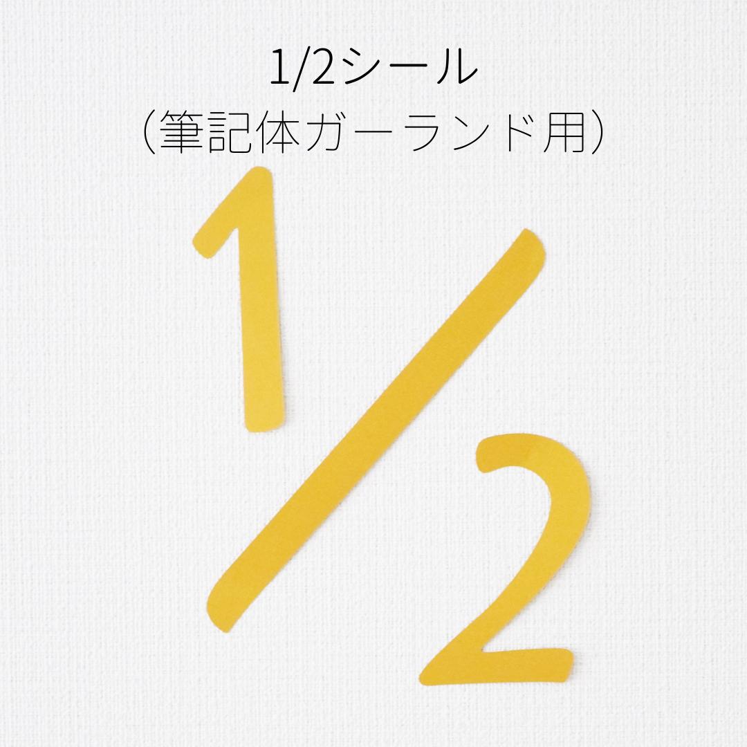 【全3カラー】1/2シール(筆記体ガーランド用)