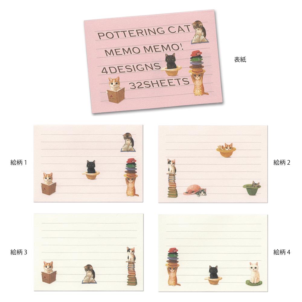 猫メモ(子猫と帽子と読書)