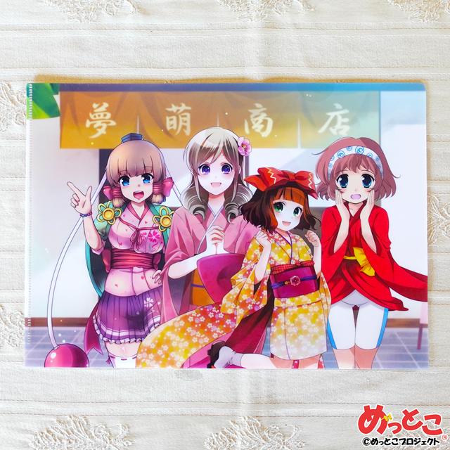 【限定記念クリアファイル】夢萌商店の夢絵さん&お茶の愛ちゃん&めっとこコラボ