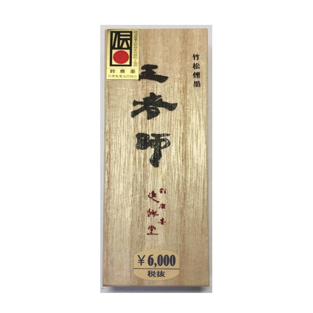 竹松煙墨 王者師2丁型