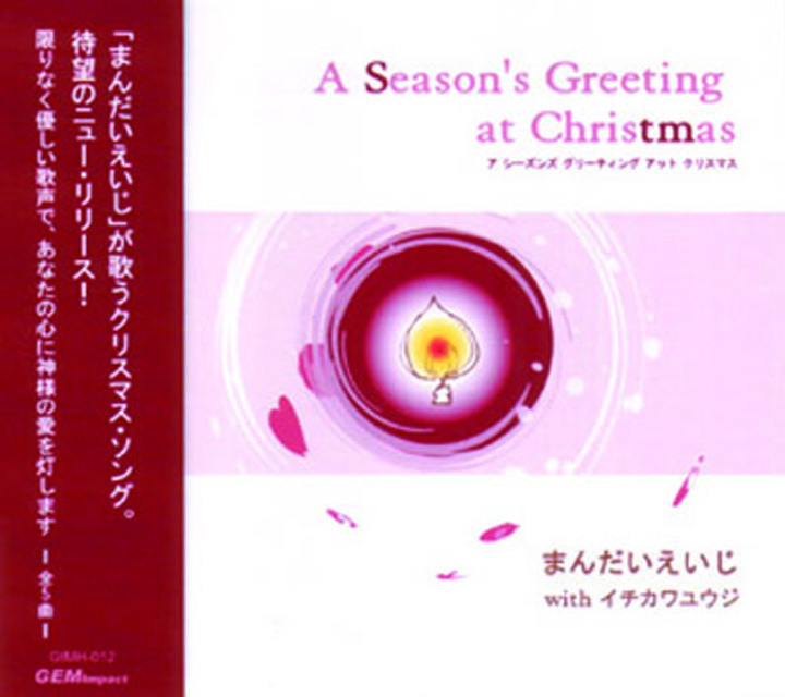 A Season's Greeting at Christmas