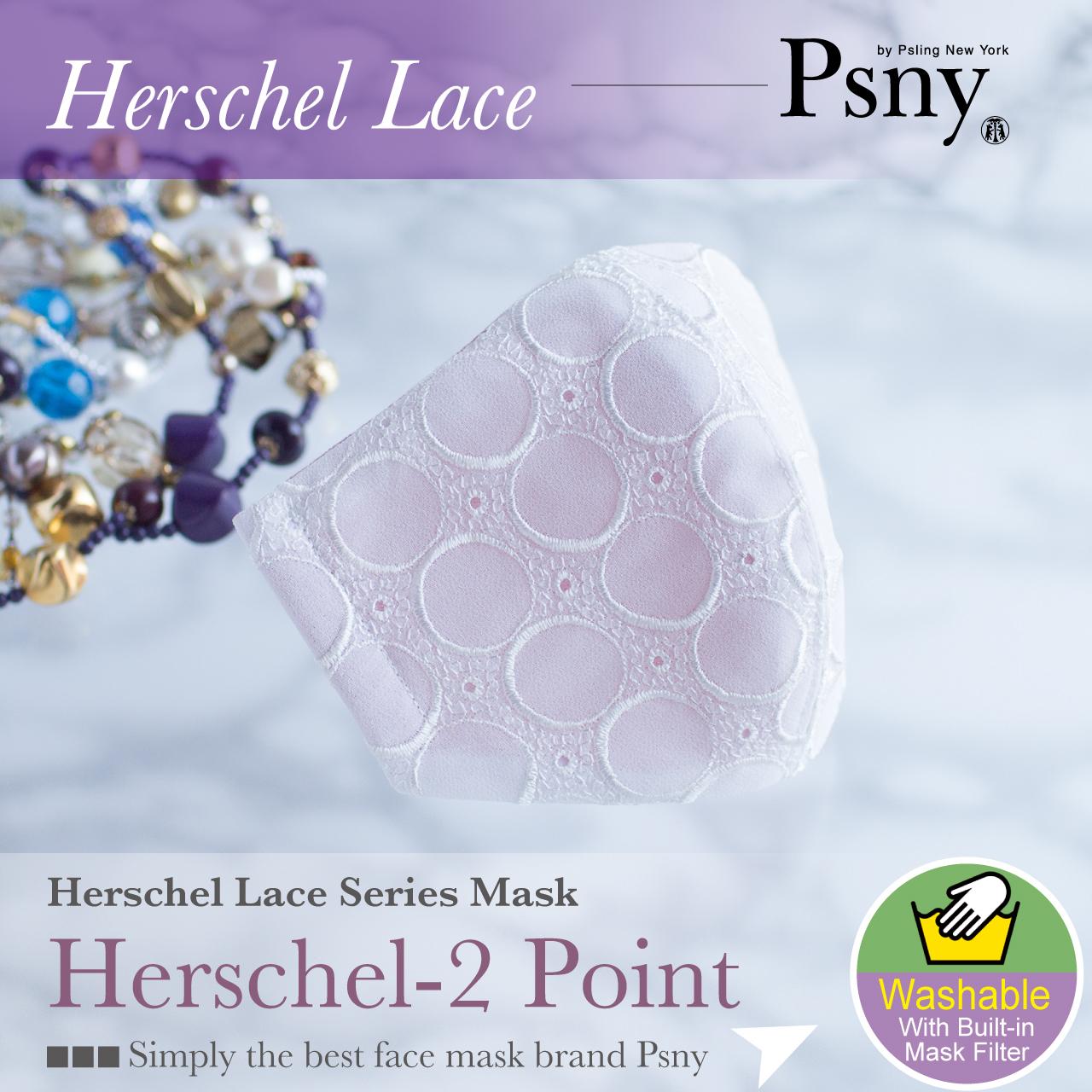 PSNY レース ハーシェル2・ポワン 花粉 黄砂 洗える不織布フィルター入り 立体 大人用 マスク 送料無料 LH3