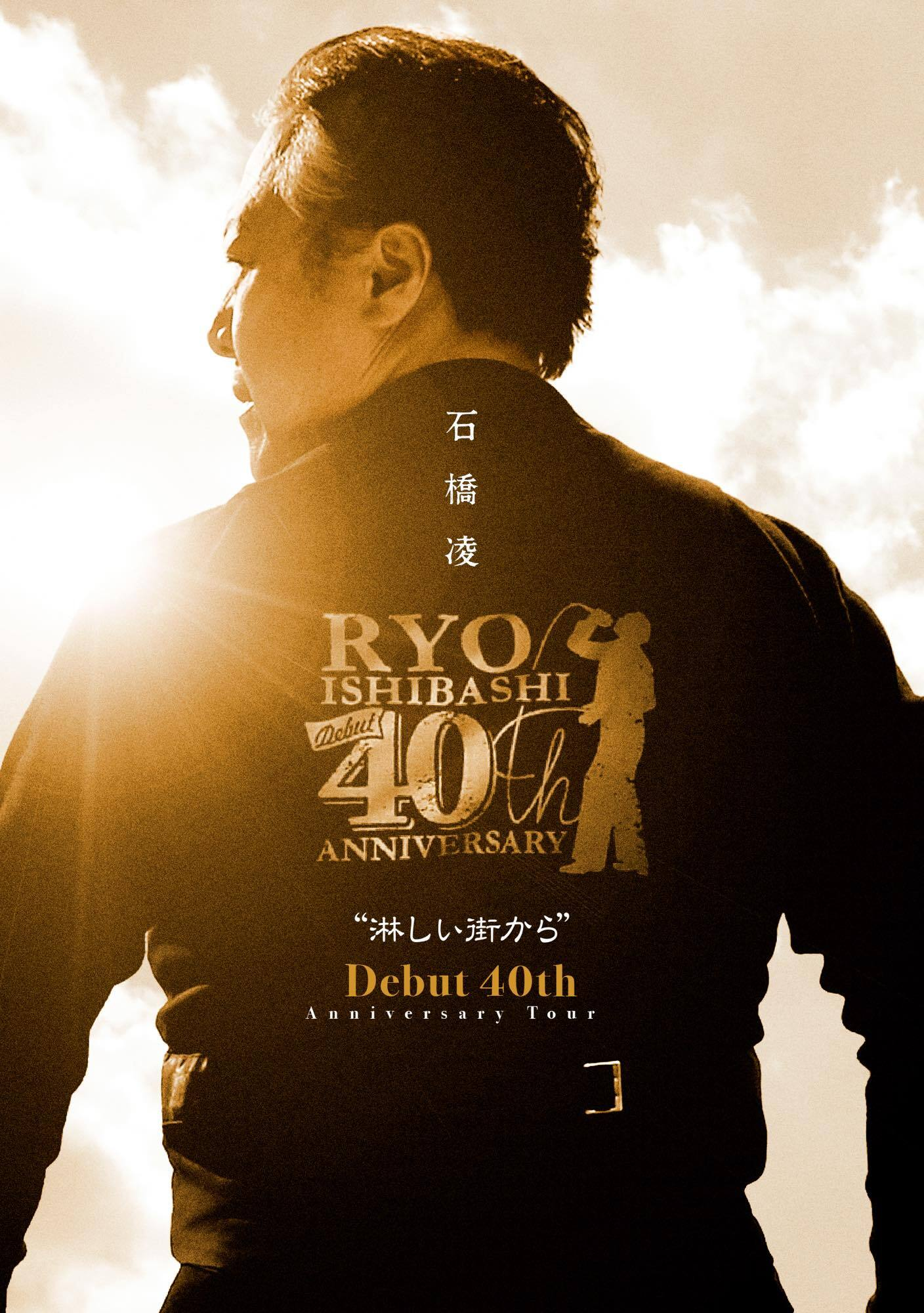 "【 Blu-ray 】石橋凌 Debut 40th Anniversary Tour""淋しい街から"""