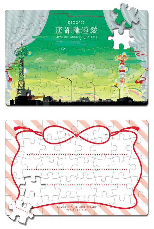 DECO*27「恋距離遠愛」パズルレター - 画像2