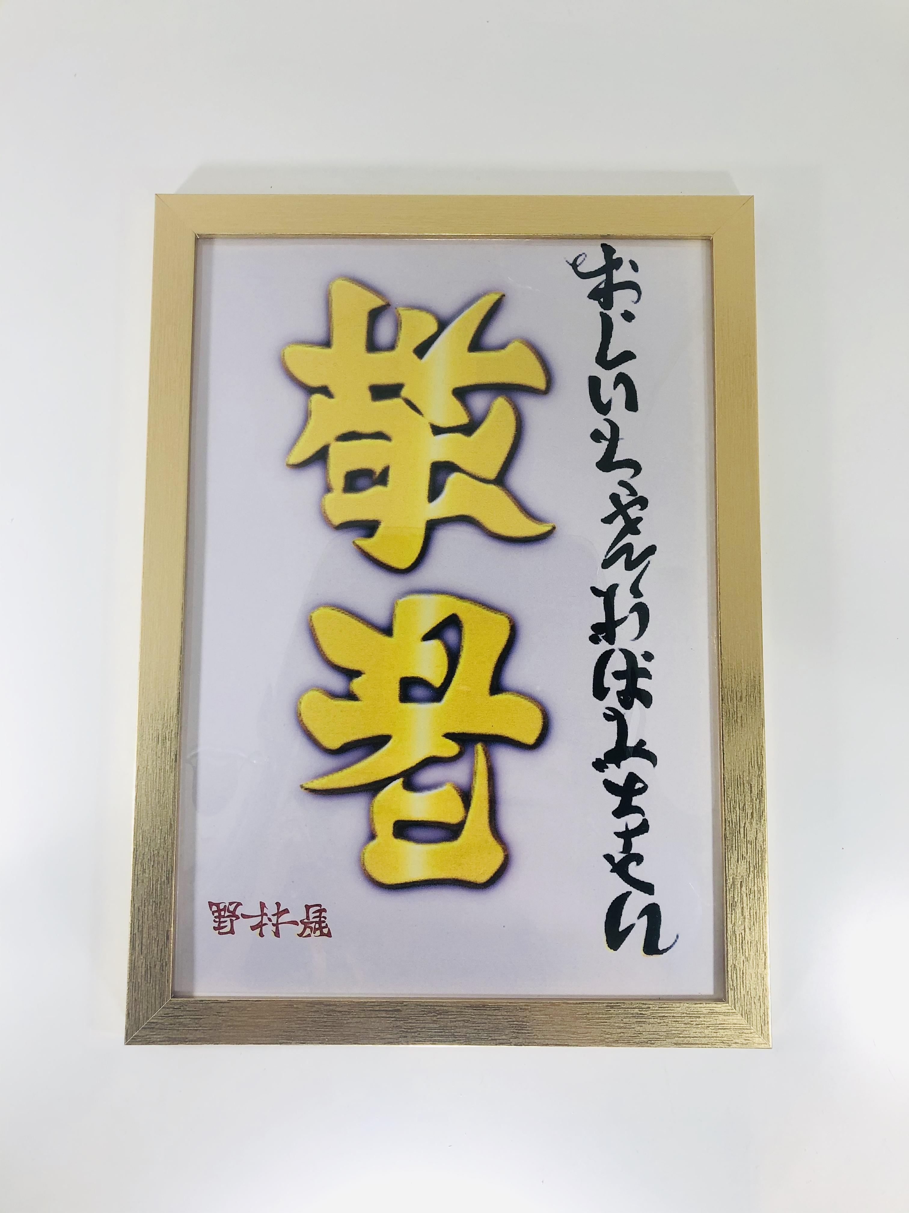 「敬老⇔長寿」作品(A4サイズ、額装済、ゴールド)
