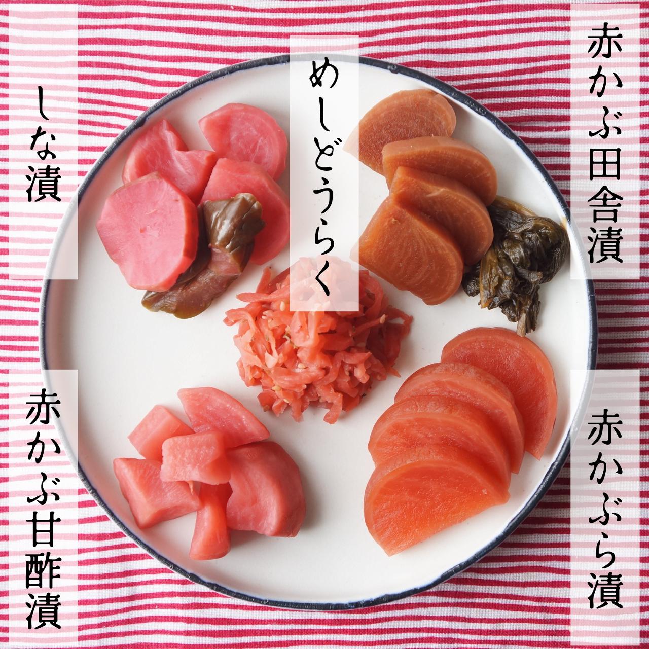 赤かぶ5種 食べ比べセット