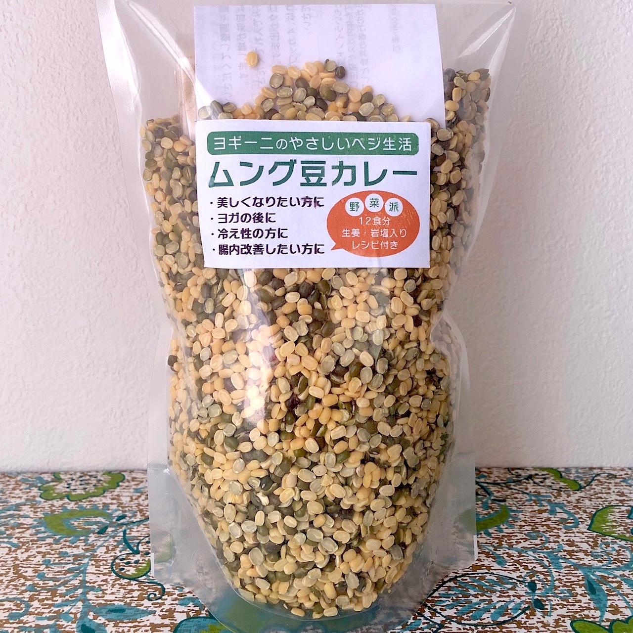【送料込】アロエヴェラ3パック+ムング豆カレー1・腸内環境改善セットA