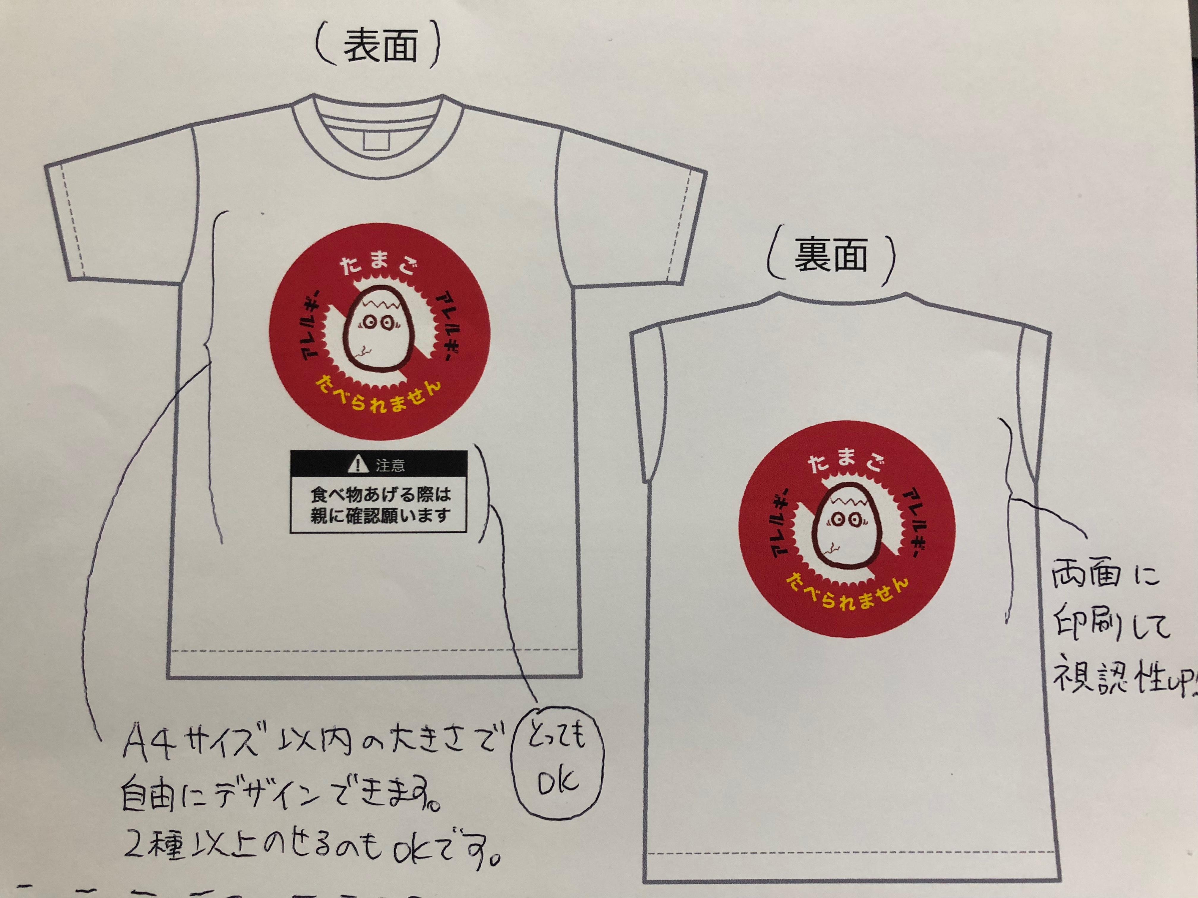 【オーダーメイド】アレルギーなどの表示 両面印刷 Tシャツ