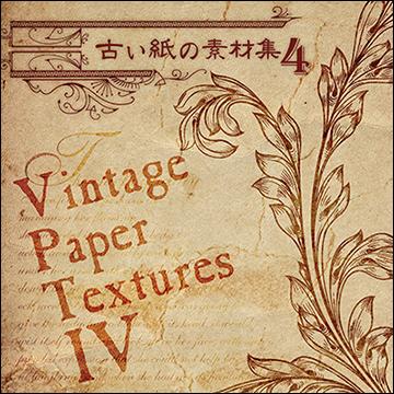 古い紙の素材集4(SWST0071)