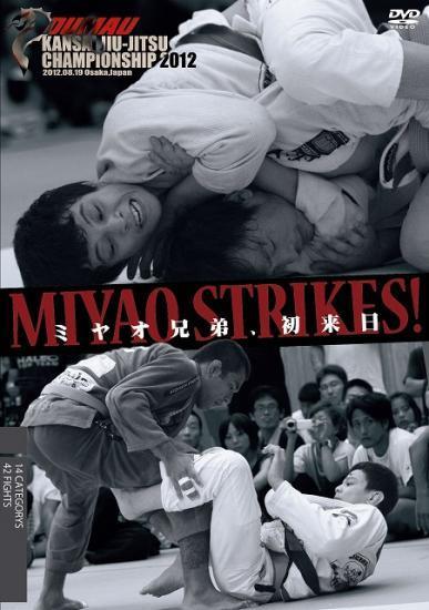 MIYAO STRIKES! ~DUMAU KANSAI 2012~|ブラジリアン柔術試合