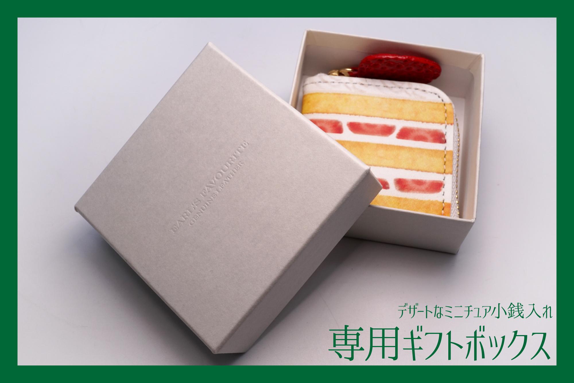 【オプション】デザートなミニチュア小銭入れ専用ギフトボックス