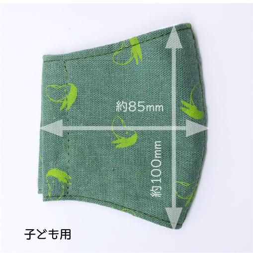 【限定1ペアのみ】親子ペア夏マスク:青リンゴうさぎ柄×緑