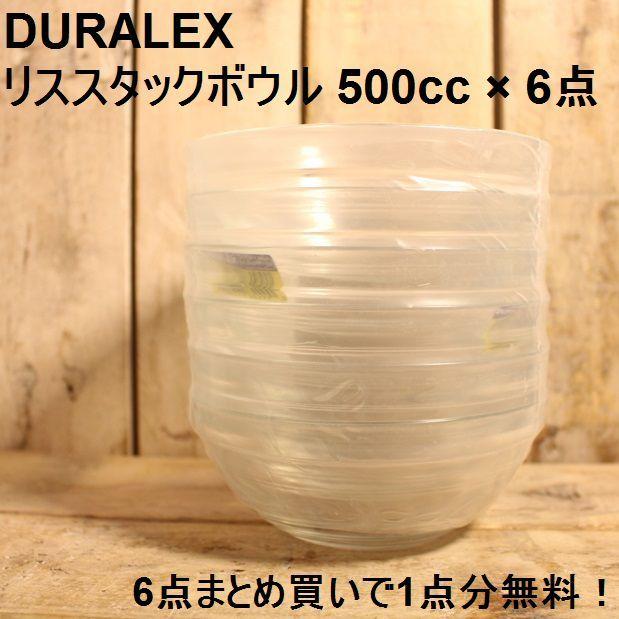 DURALEX リススタックボウル 500cc 6点セット