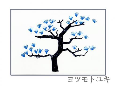 ポストカード - 松の木 - ヨツモトユキ