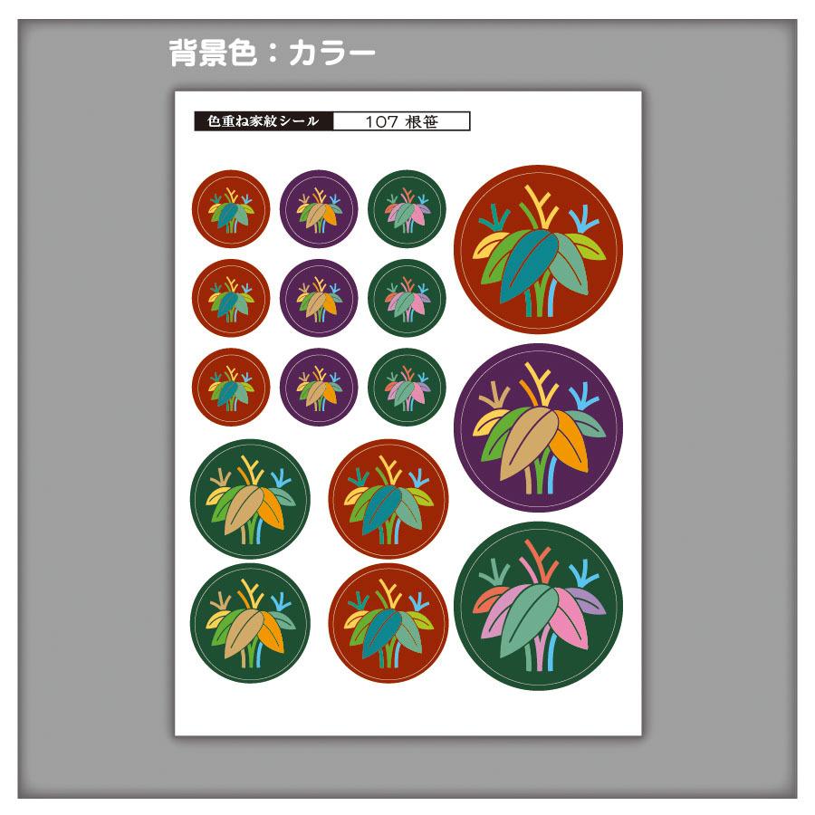 家紋ステッカー 根笹   5枚セット《送料無料》 子供 初節句 カラフル&かわいい 家紋ステッカー