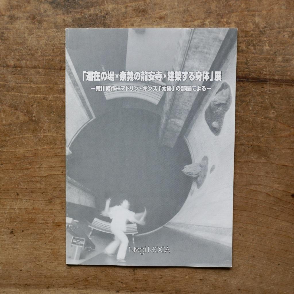 【絶版中古書】「偏在の場・奈義の瀧安寺・建築する身体」展 荒川修作+マドリン・ギンズ「太陽」の部屋による Shusaku Arakawa+Madeline Gins Negi MOCA 2004 [310194341]