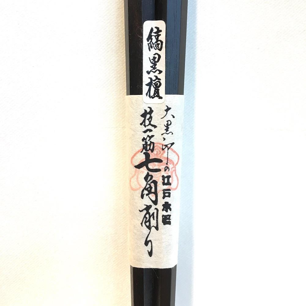 江戸木箸 七角 縞黒壇 中