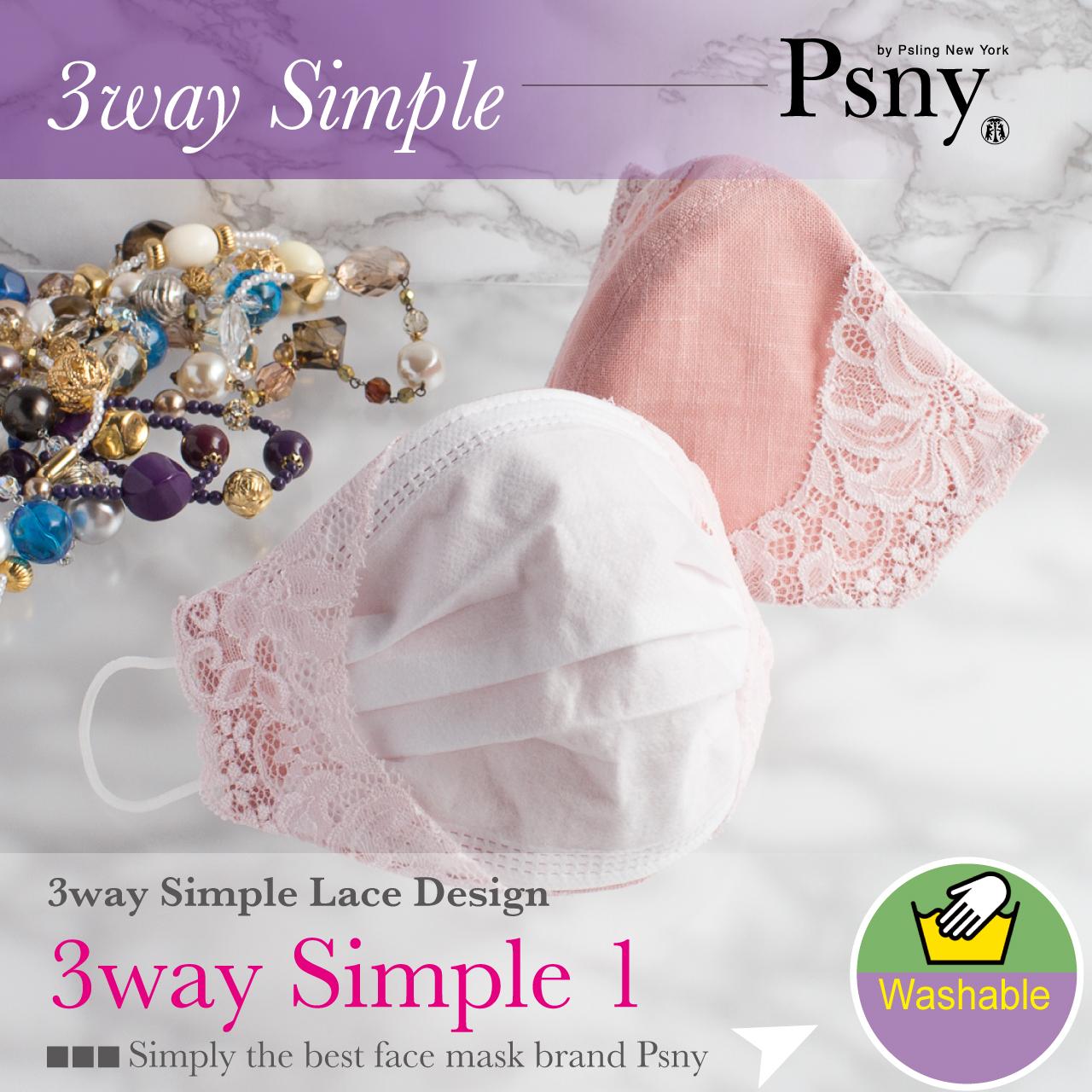 PSNY 3way シンプル レース 1 不織布マスクを美しくするマスクカバー 立体 大人用 送料無料 2W1