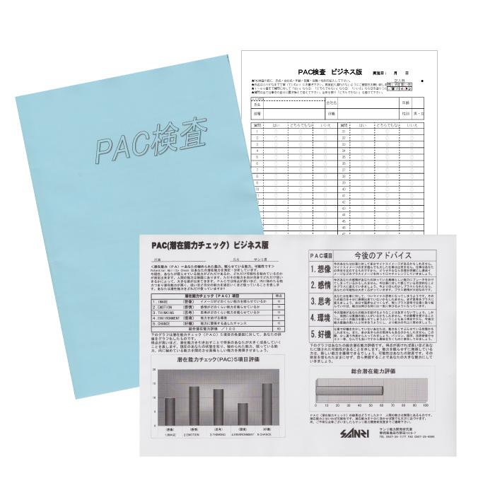 PAC検査(潜在能力検査)