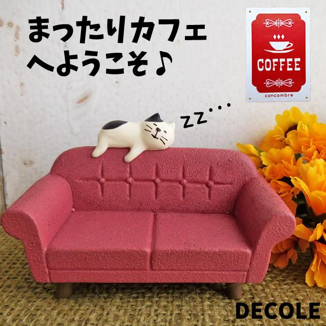 (302) デコレ コンコンブル うとうと子猫ソファ ミニチュア