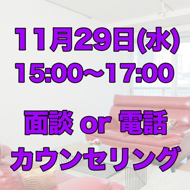 11/29(水)15:00〜17:00 面談 or 電話120分カウンセリング - 画像1