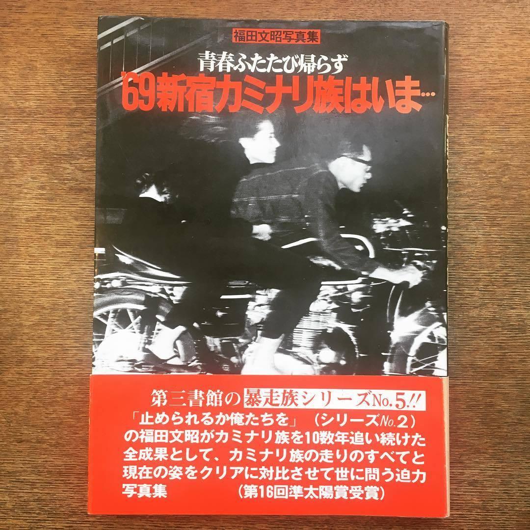 写真集「′69新宿カミナリ族は、いま… 青春ふたたび帰らず 福田文昭写真集」 - 画像1
