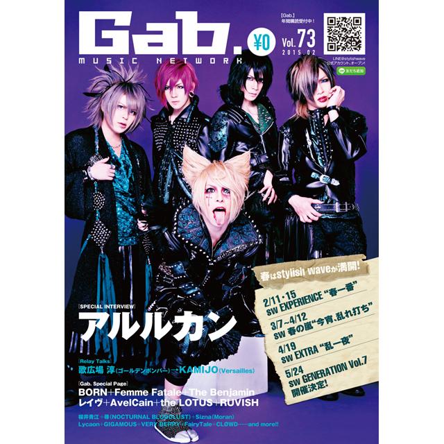 [フリーペーパー]Gab. Vol.73(表紙:アルルカン)